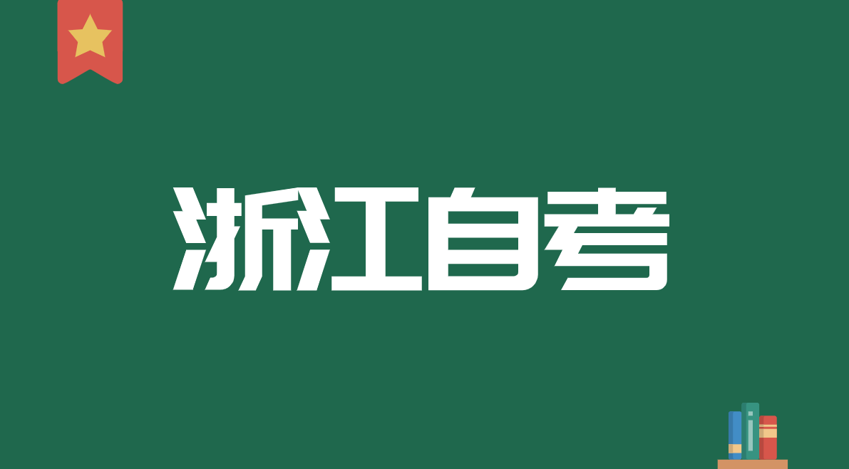 浙江自考本科专业推荐,热门专业推荐