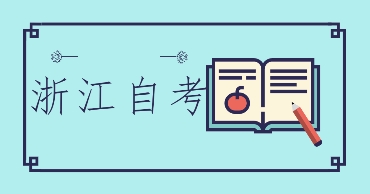 浙江自考本科是怎么上课的 用去学校吗?