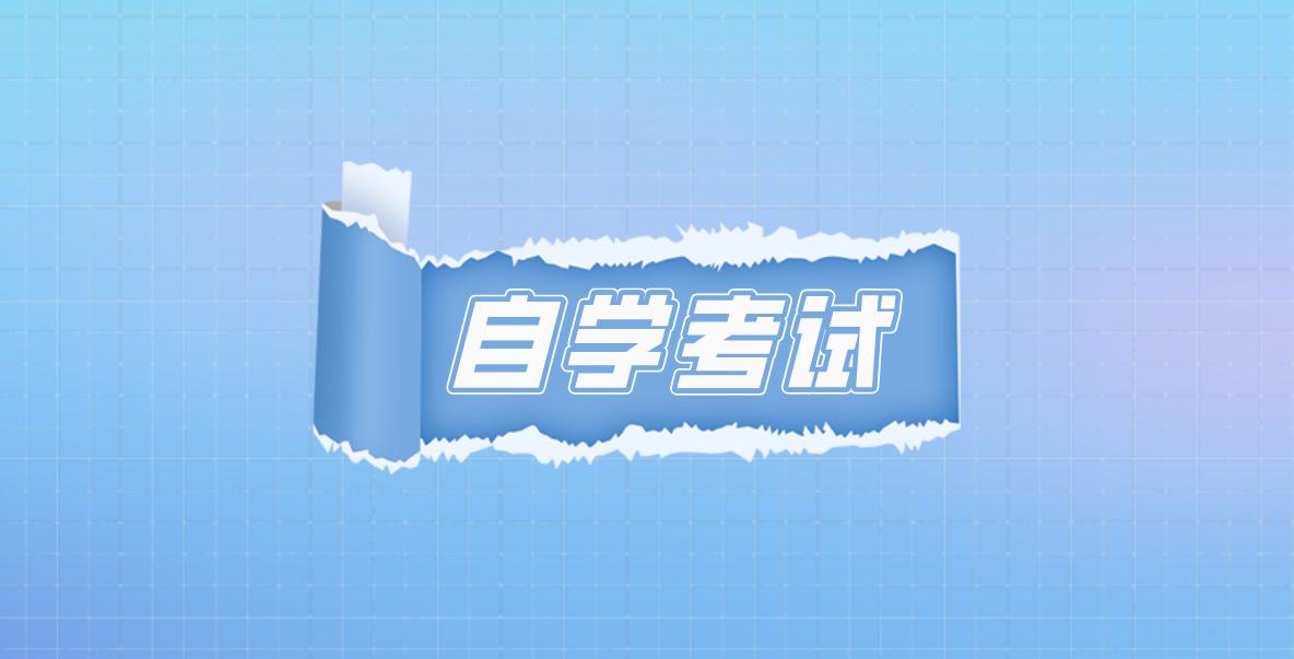 一篇文章带你快速了解深圳自考?