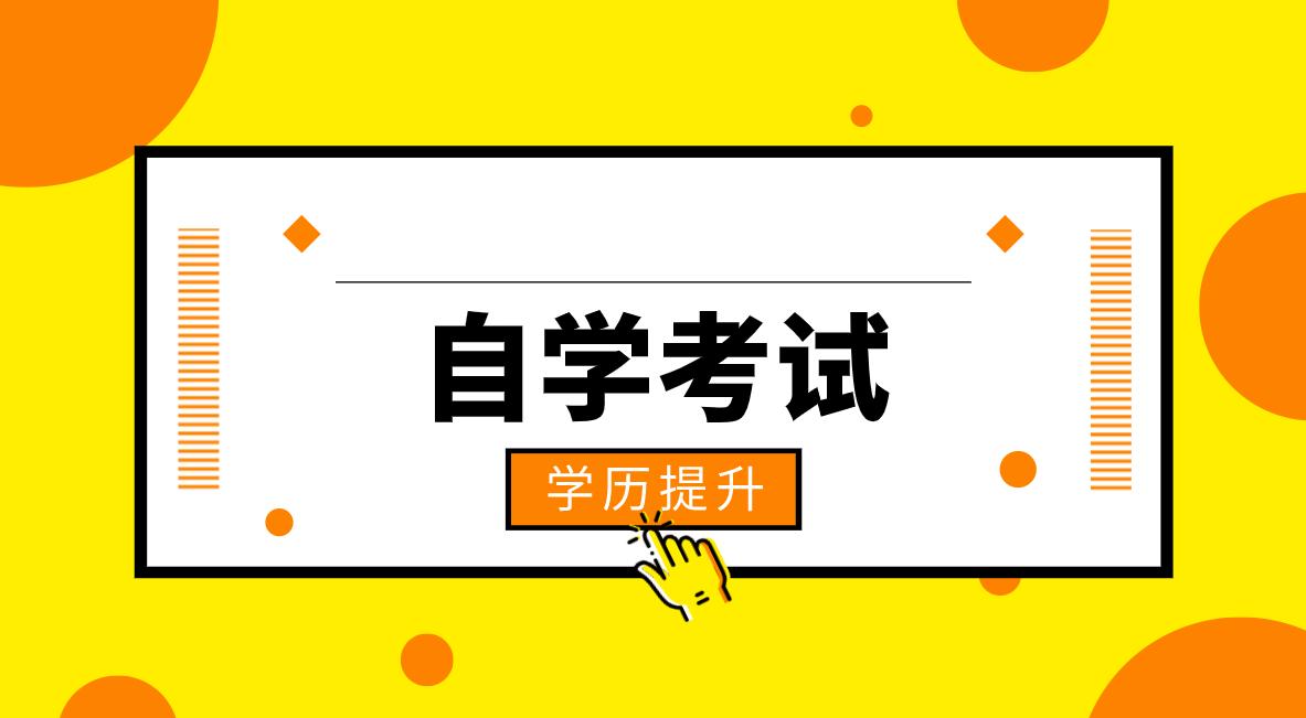 深圳自考大学哪所比较好?哪所深圳自考大学比较好?