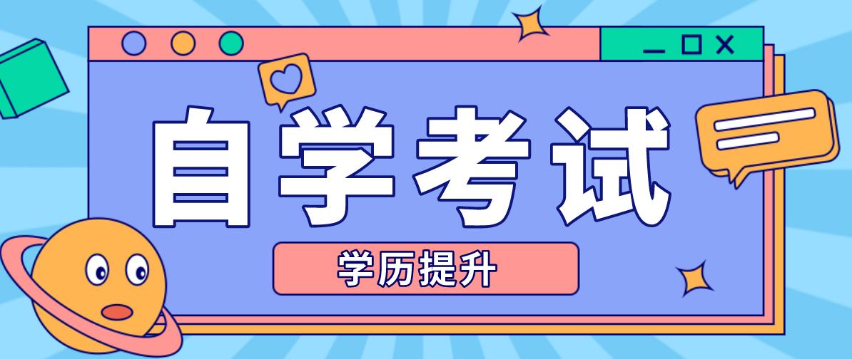 自考华南农业大学本科专业有哪些?