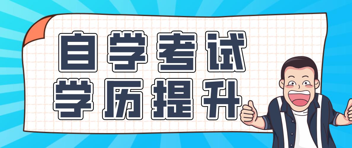 华南理工大学自考专业有哪一些?