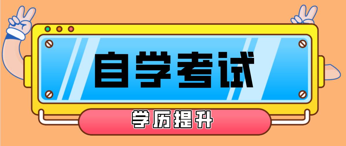 自考汉语言文学专业考试科目有哪些?