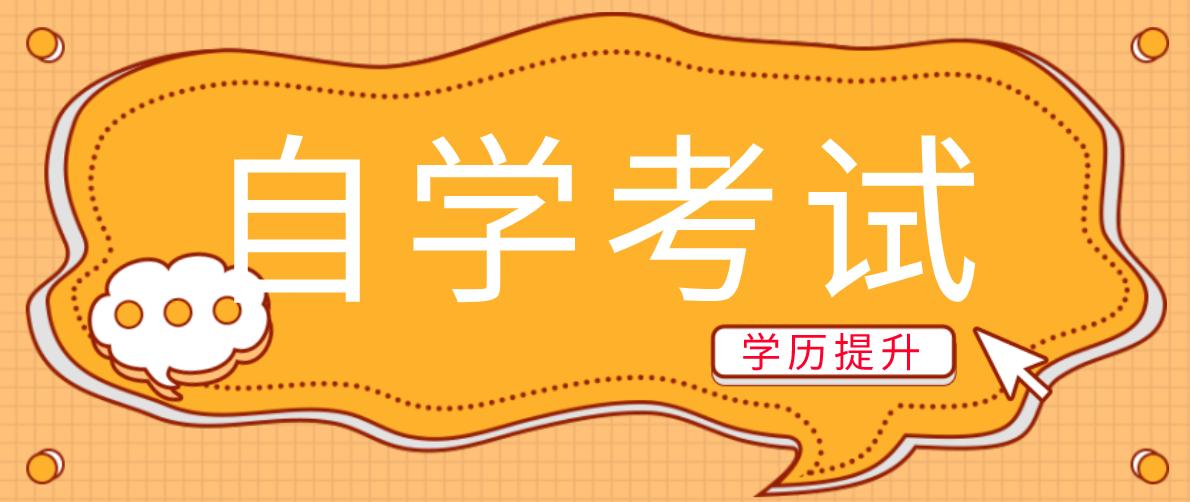 自考中国民用航空飞行学院专业有哪些?