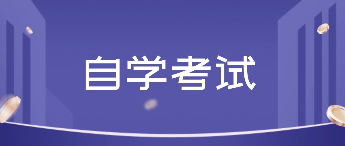 自考汉语言文学专业难吗?考试科目有哪些?