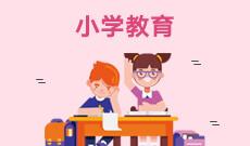 小学教育(本科)