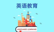 英语教育(本科)