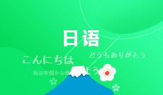 日语(本科)