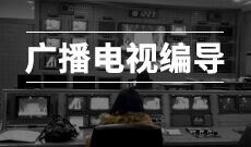 广播电视编导(本科)