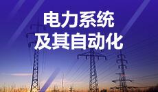 电力系统及其自动化(本科)