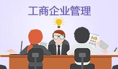 工商企业管理(大专)