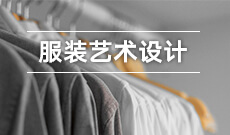 服装与服饰设计(本科)